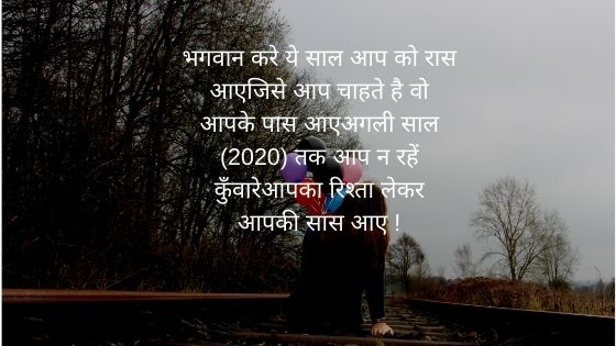 New Year Hindi Wishes for Friends