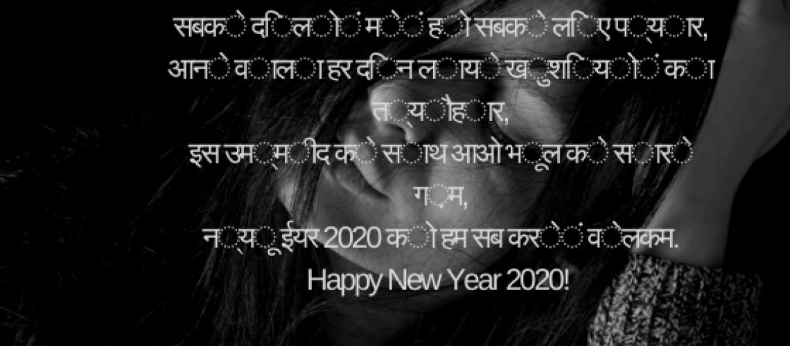Happy-New-year-2020-shayari-in-hindi
